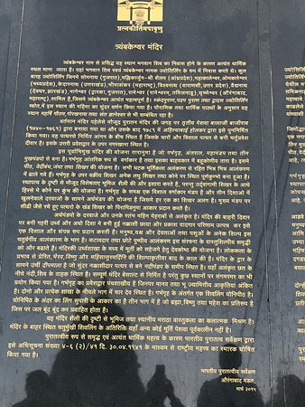 Description and history displayed inside in Hindi, English and Marathi language - 3