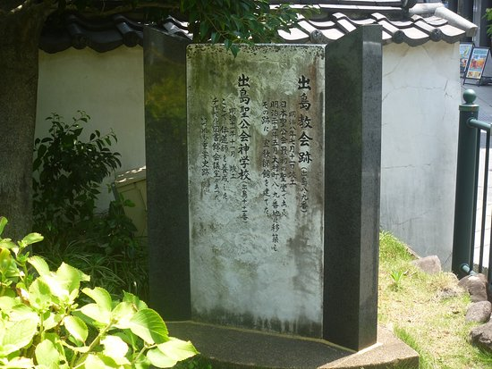 Former Dejima Shingakko Memorial Monument