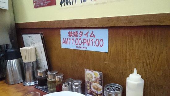 Kamata, Japan: kinen time...dalle 11:00 alle 13:00??!!??!!??...forse possiamo fare meglio!