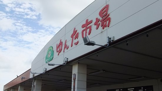 Yomitan Yunta Market