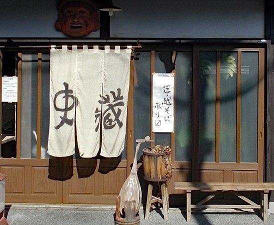 Sobakirhi Fumikura: 史蔵の暖簾