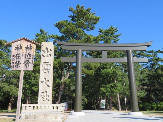 Izumo Taisha Shrine: 鳥居