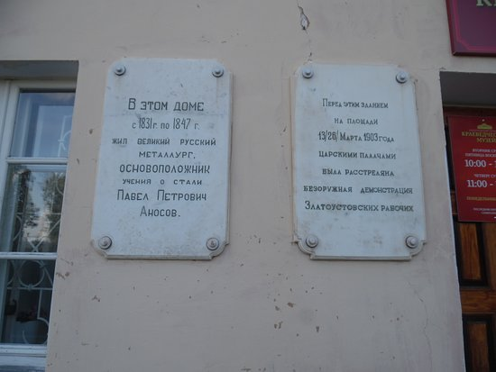 Городской краеведческий музей: plaque of anosov's stay in the house and 1903 shooting of protesters from the house