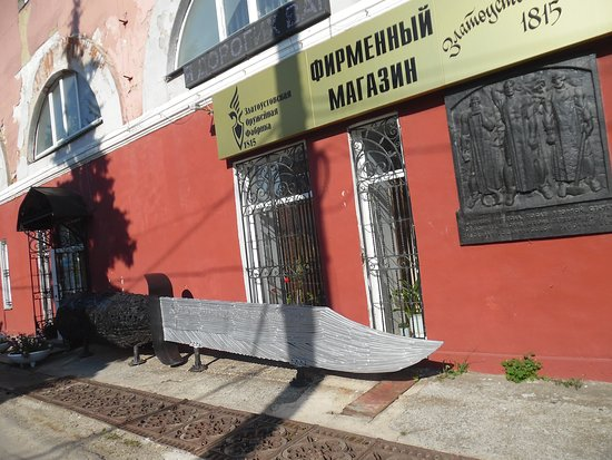 knife to the left of museum entrance and relief on the wall picture of museum of zlatoust gun factory tripadvisor tripadvisor
