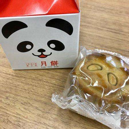 Ebisu, Japonia: レジで販売しているパンダ月餅🐼🥮(2個入り)