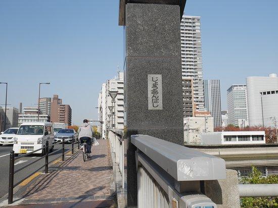 常安橋の風景