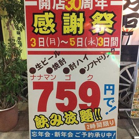 Nanamangoku: 今日までは、格安で飲めます。