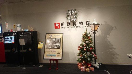 Postal Museum Japan