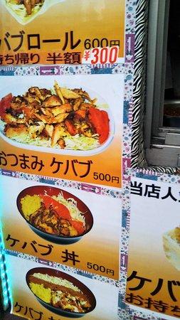 Paris Kebab: パリス ケバブ