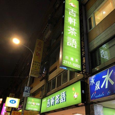 Ji Xuan Cha Yu Taiwan Tea