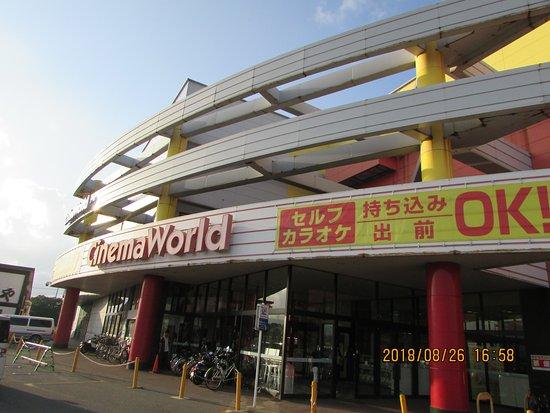 Aomori Korona Cinema World