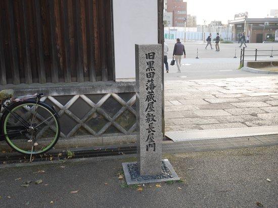 旧黒田藩蔵屋敷長屋門の碑