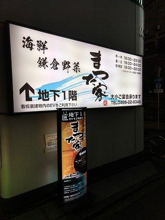 Matsudaya sign on the street 看板です