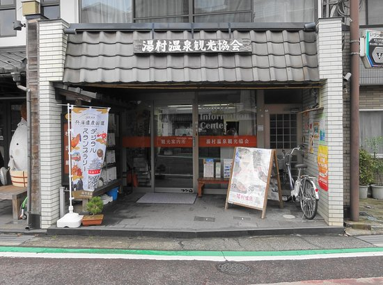 Shinonsen-cho, اليابان: 観光協会外観