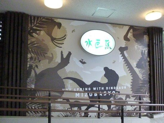 Katsuyama Onsen Center Mizubasho