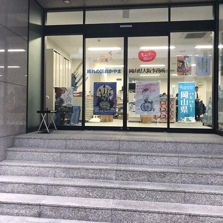 Okayama Prefecture Osaka Office