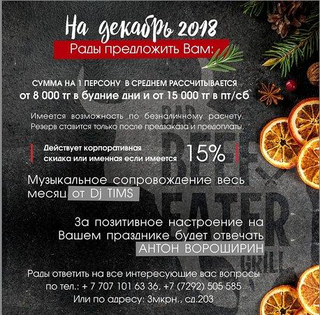 Корпоративное предложение на период с 21/12 по 30/12