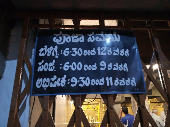 Kadu Malleshwara Temple: Kadu Malleshwara Shiva temple Malleshwaram Bangalore