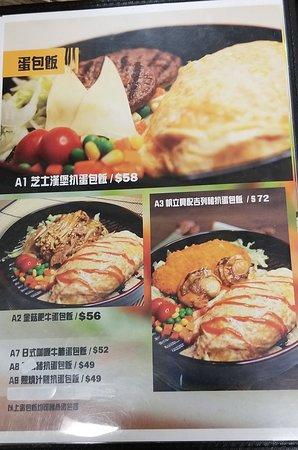 Tokyo Yofudo: 餐單