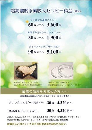 MAITRII, H2 Inhalation Therapy & relaxation: メニュー:超高濃度水素吸入セラピーとボディトリートメントをお受けいただけます。