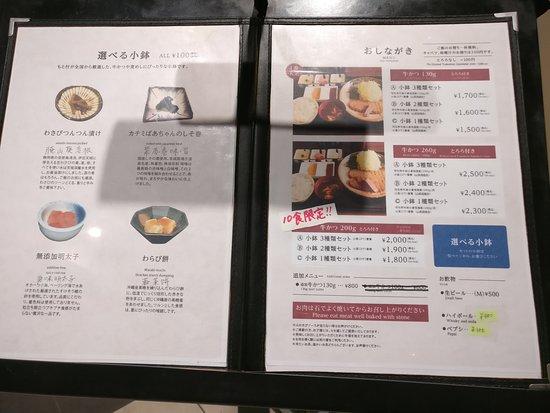 Gyukatsu Motomura Shinjuku South exit Store: 餐牌