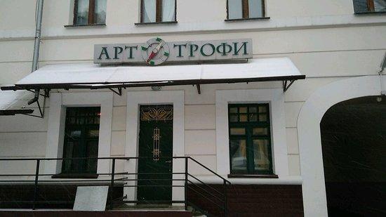 Арт-Трофи галерея
