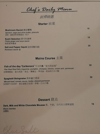 Outrigger Konotta Maldives Resort: Chef's daily menu no. 7