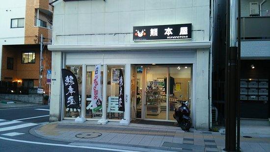 Kumamotoya
