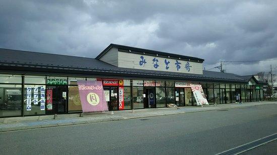 Sakata Fish Market