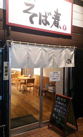 Entrance to Soba Haru