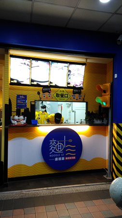 Yonghe, New Taipei: NOODLE13永和永貞路店面