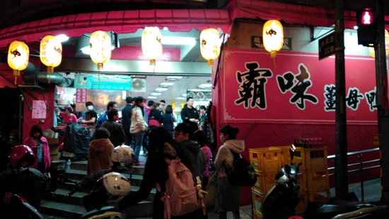 Yonghe, New Taipei: 永和霸味薑母鴨