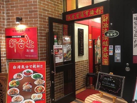 Shin Taipei Hamamatsucho: お店の入り口