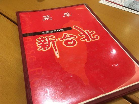 Shin Taipei Hamamatsucho: メニュー