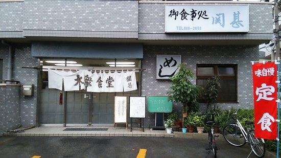Oshokuji Dokoro Sekijin: 店舗外観