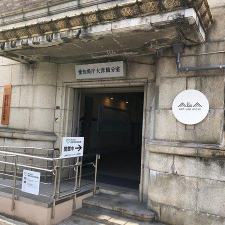 Aichi Nagoya War Museum