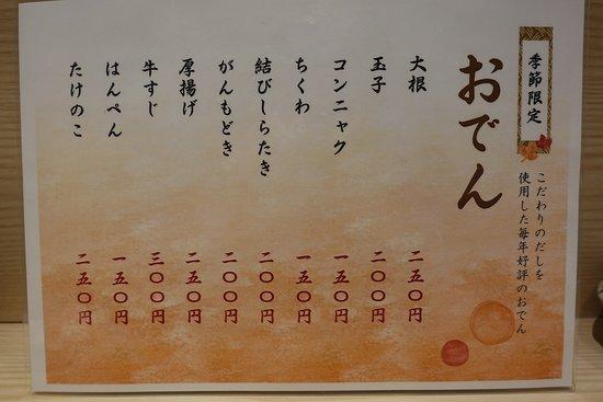 居酒屋きまま(メニュー)