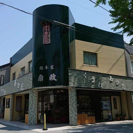 Kakumasa Miyagemono