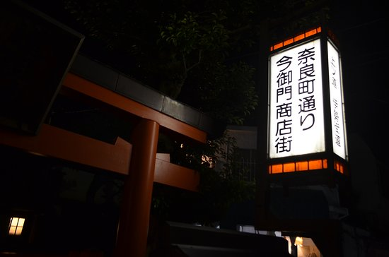 Nara, Japão: 夜の街並み
