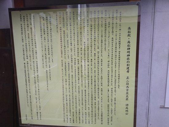 Takamatsu Shimmei Shrine