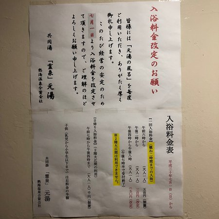 Yumoto Motoyu-billede