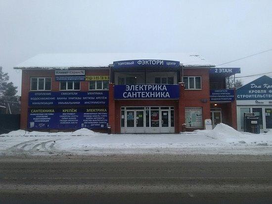 "Konakovo, Russia: Торговый центр ""ФЭКТОРИ"""