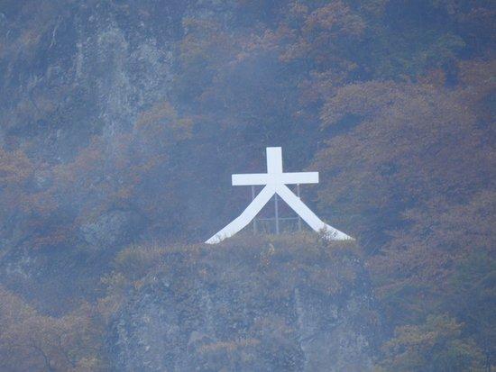 駐車場から妙義山の大の字が見えました。