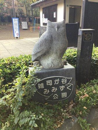 Zoshigaya Mimizuku Park