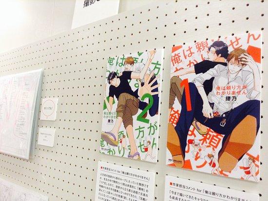 腰乃展だよ!全員集合!~腰乃先生イラスト展&サイン会~ 18/8/21-18/8/31 Ore Wa Tayori Kata Ga Wakari Masen / Koshino