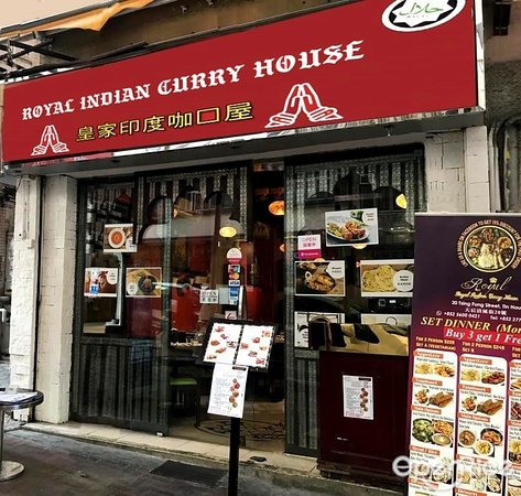Royal Indian Curry House: getlstd_property_photo