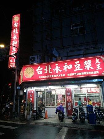 Taipei Yonghe Doujiang Da Wang Photo
