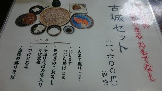 Kawafune: セットの一