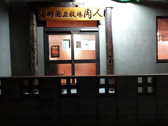 Yonaguni Ranch Nikunchu :  お店の入り口です 18:00~23:00  日曜定休で営業しております
