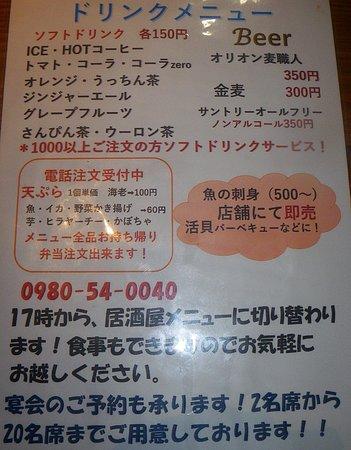 18/12/12 1000円以上はソフトドリンクサービス.